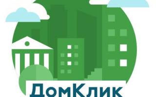Как подать онлайн-заявку на ипотеку: оформление и срок рассмотрения заявления