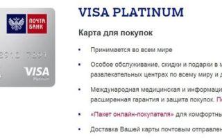 Условия обслуживания платиновой дебетовой карты Почта Банка и отзывы клиентов