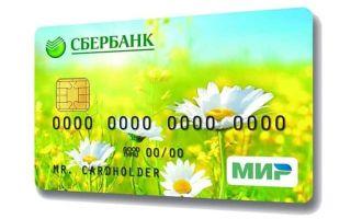 Когда приходит пенсия на карточку Сбербанка: задерживают или раньше выплачивают