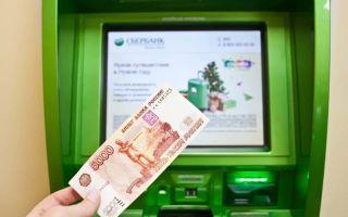 Комиссия за снятие наличных в Сбербанке: величина процента и максимальная сумма