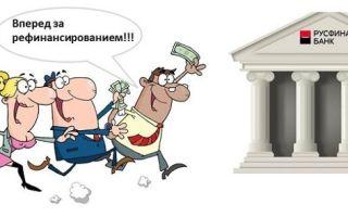 Можно ли взять ипотеку в Русфинанс банке: действующие предложения и требования к заемщикам