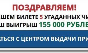 Моментальная лотерея Сбербанка: онлайн мгновенное Столото и отзывы покупателей