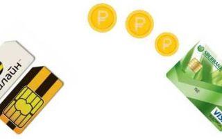 Как перевести деньги с Билайна на карту Сбербанка без комиссии: алгоритм действий