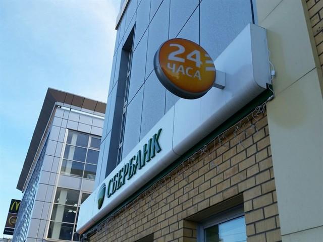 Сбербанк круглосуточное отделение: дежурные офисы, куда можно обратиться?