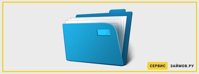 Перечень документов для оформления микрозаймов онлайн