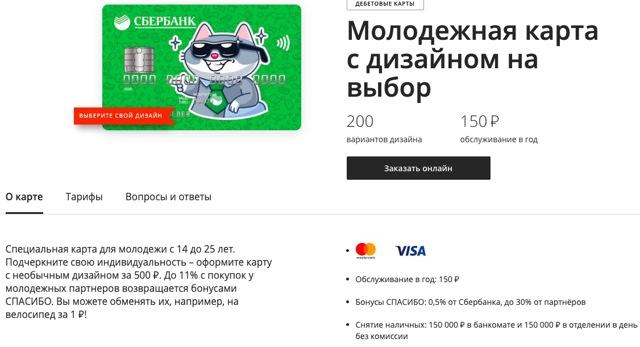 Заказать молодежную карту cбербанка через интернет
