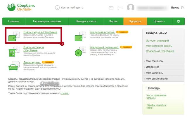 Онлайн заявка на кредит в Сбербанке — как оформить