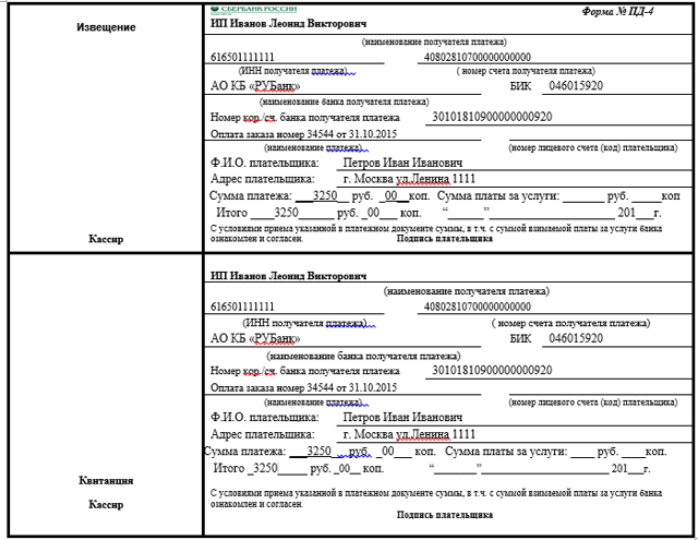 Образец платежки на алименты в сбербанке: пример платежного поручения, 2020 год, способы перечисления удержаний и их оформление