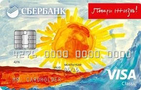 Условия обслуживания дебетовых карт подари жизнь в сбербанке