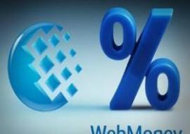 Как оформить кредит в Вебмани (webmoney) с формальным аттестатом?