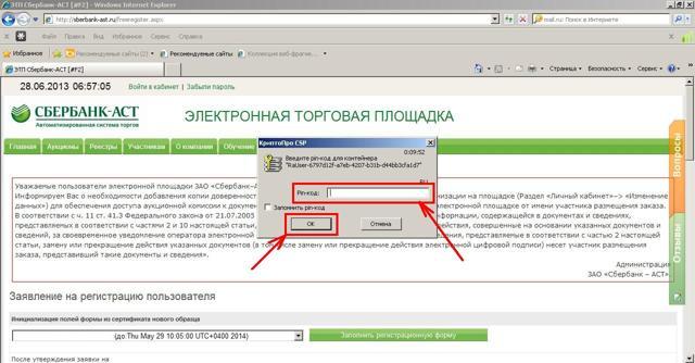 Сбербанк аст плагин недоступен: ошибка при открытии хранилища, error internet explorer 11, содержимое подписи пустое, sberbank ast скачать, не установлен, доступ к ресурсу запрещен, истекло время ожидания загрузки