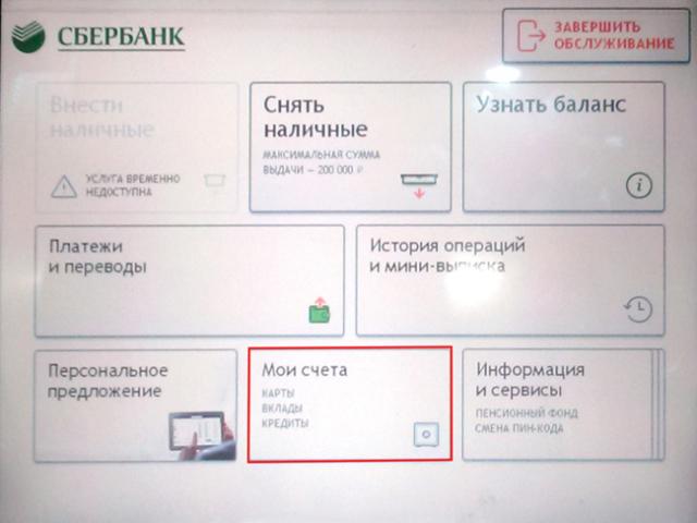 Центрально черноземный банк пао сбербанк: реквизиты для заполнения бумаг, местонахождение головного офиса, какие услуги предоставляет клиентам?