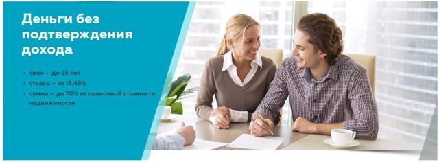 Этапы получения в РНКБ банке кредита наличными и необходимые документы