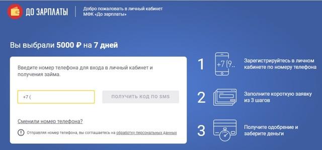 Микрозаймы в мфк «до зарплаты»: условия, подача онлайн-заявки и отзывы