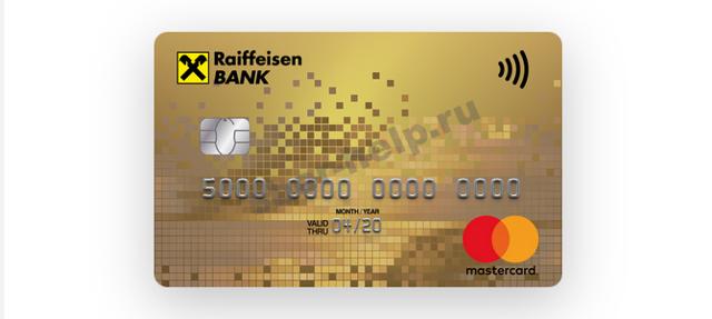 Преимущества золотых дебетовых карт райффайзенбанка