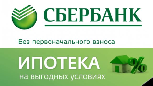 Домклик от сбербанка: как купить квартиру по ипотеке без первоначального взноса, рефинансирование кредитов, что такое domolink, почему не работает дом клик, домик клик ипотечный калькулятор, регистрация для партнеров