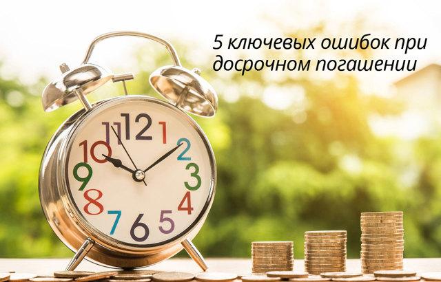 Как быстро выплатить ипотеку раньше срока