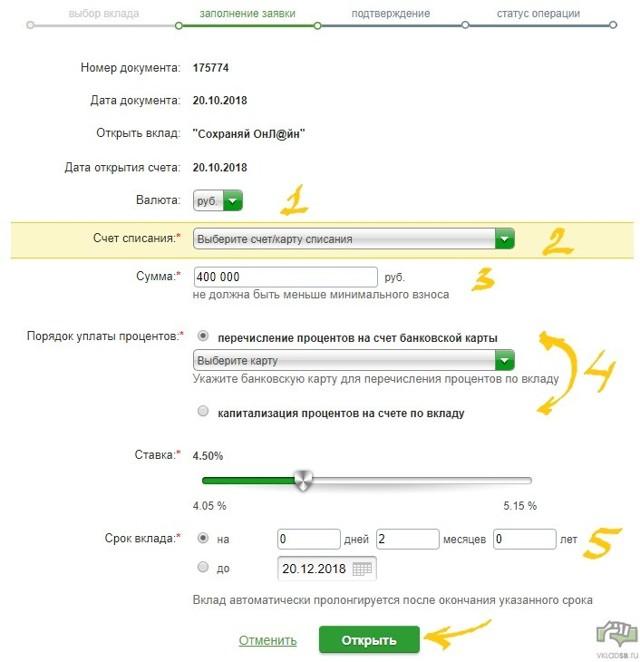Как в Сбербанк Онлайн открыть вклад