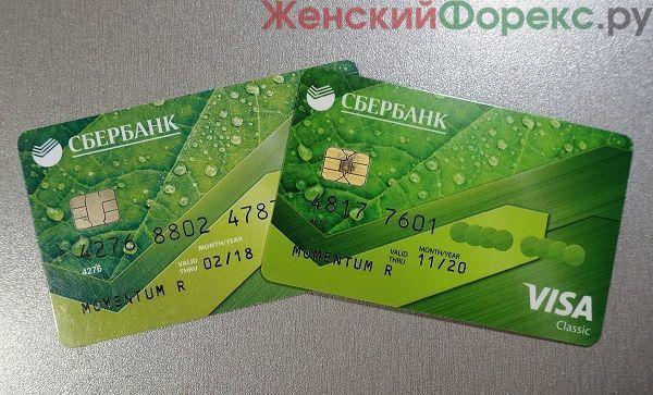 Преимущества и недостатки неименных дебетовых карт сбербанка