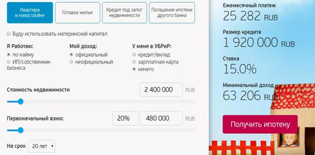 Ипотека в УБРИР: условия совершения сделки и ипотечный калькулятор