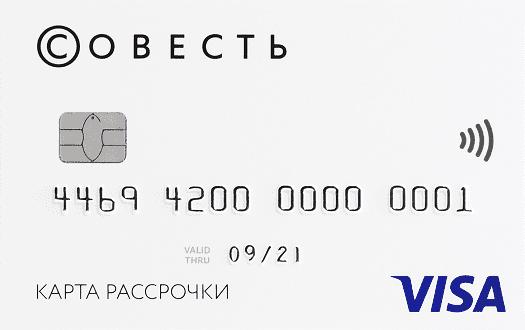 Есть ли у сбербанка кредитная карта беспроцентной рассрочки