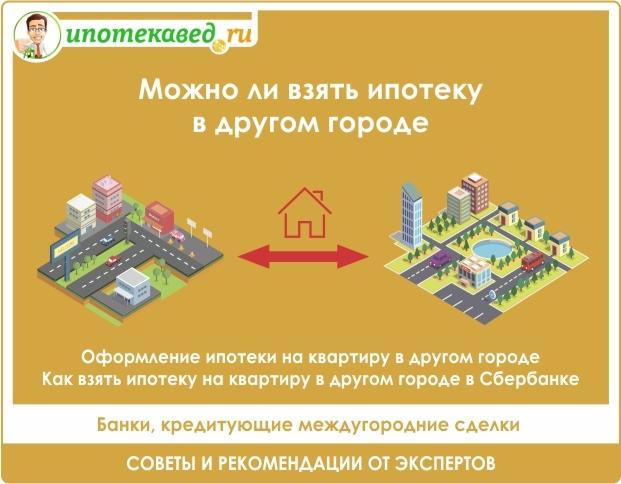 Ипотека в другом городе: как взять