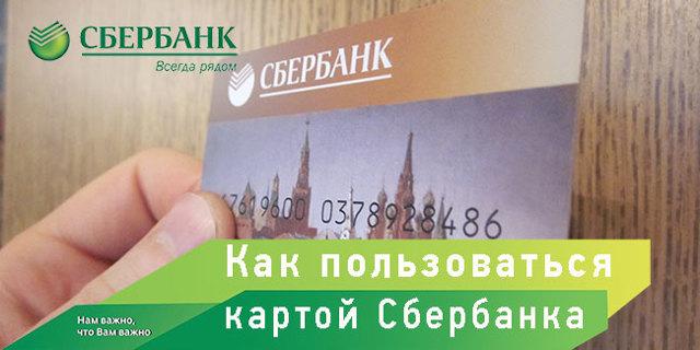 Кредитная карта Сбербанка - условия пользования, проценты