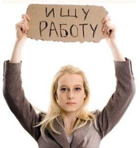 Можно ли получить займ в мфо без официального трудоустройства