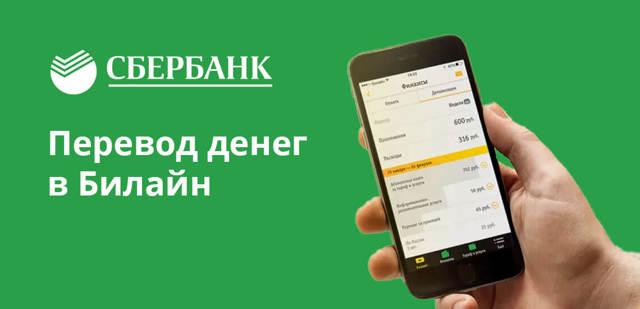 Как деньги с мобильного перевести на карту Сбербанка