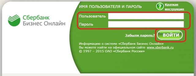 Заявление о присоединении к условиям предоставления услуг сбербанка: где скачать корректирующую заявку бизнес онлайн, какая информация указывается, какие документы прикладываются?