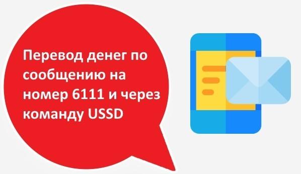 Как перевести деньги с МТС на карту Сбербанка без комиссии