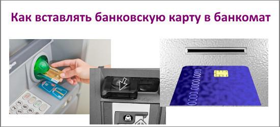 Как правильно вставлять карту Сбербанка в банкомат