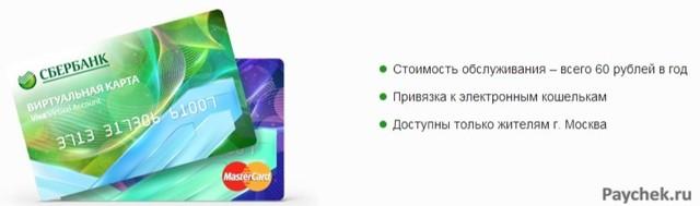 Дебетовые карты Сбербанка с начислением процентов на остаток: стоимость годового обслуживания и необходимые документы для оформления