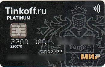 Условия начисления кэшбэка по дебетовым картам тинькофф банка