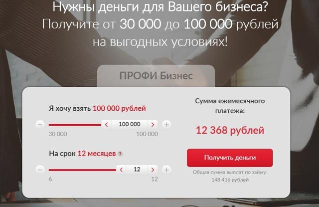 Микрозаймы в Профи Кредит: кредитные предложения, онлайн-калькулятор и отзывы клиентов