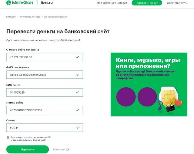 Как перевести деньги с Мегафона на карту Сбербанка без комиссии