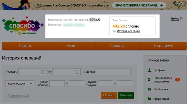 Как узнать сколько бонусов Спасибо от Сбербанка на карте
