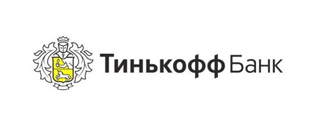 Тинькофф банк: потребительские кредиты наличными, ставки и отзывы