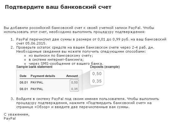 paypal сбербанк: как подключить пайпал к карте, рекомендации, пошаговая инструкция