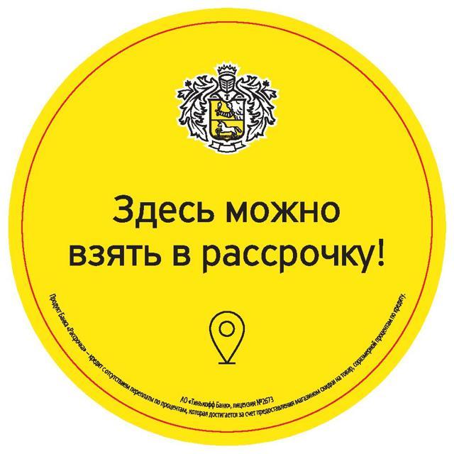 Карта рассрочки тинькофф: как оформить онлайн
