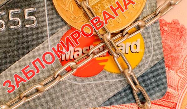 Блокировка карты Сбербанка по инициативе банка 115-ФЗ