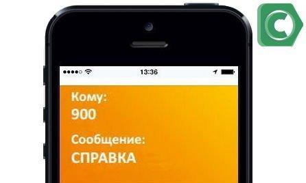 Как узнать баланс карты Сбербанка через sms на номер 900