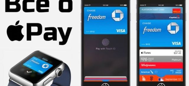 apple pay — инструкция по использованию