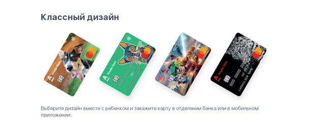 Условия оформления и цена детской дебетовой карты альфа-банка