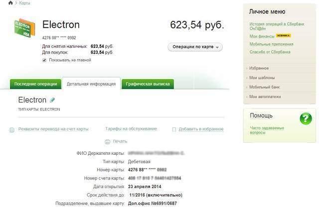 Как узнать дату открытия счета в Сбербанке онлайн