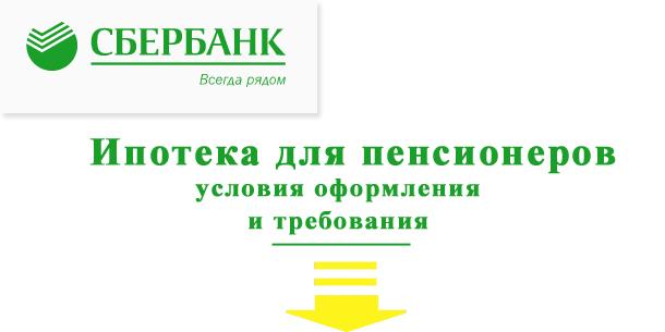 Ипотека для пенсионеров в сбербанке: условия, ставки, расчет
