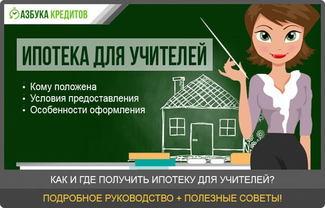 Ипотека для учителей: льготы, условия банков, программы и отзывы