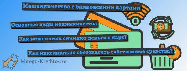 Мошенничество с картами в Сбербанке