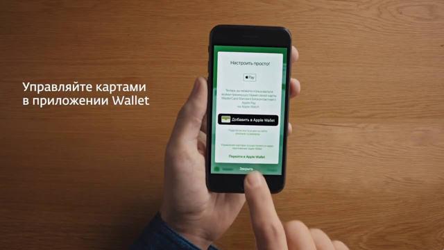 apple pay сбербанк: как подключить эпл пей, как пользоваться на iphone, что представляет собой карта мир?