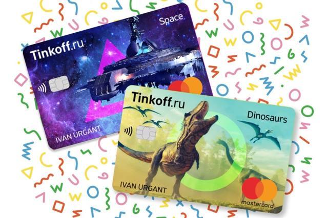 Как оформить детскую дебетовую карту в тинькофф банке